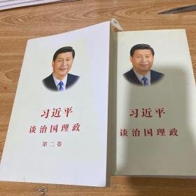 习近平谈治国理政:第一卷、第二卷【两本合售】