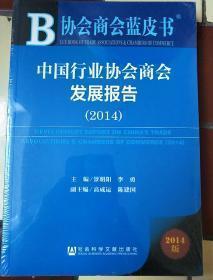 协会商会蓝皮书:中国行业协会商会发展报告(2014)【全新未开封】