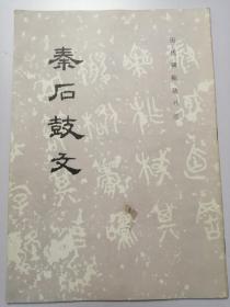 历代碑帖书法选:秦石鼓文