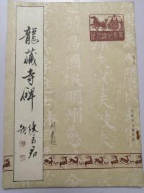 历代碑帖集萃:龙藏寺碑