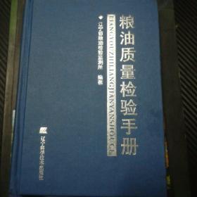 粮油质量检验手册