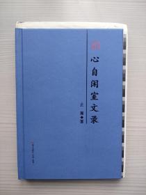 止庵签名钤印毛边本《心自闲室文录》
