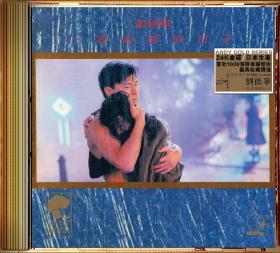 刘德华《1991一起走过的日子24KGOLD》香港环球宝艺星粤语专辑  车载发烧cd碟 1:1音质优异 无需多言 非原盒