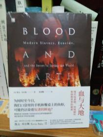 血与大地:现代奴隶制、环境破坏和拯救世界的秘密
