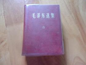 毛泽东选集一卷本 香港三联书店