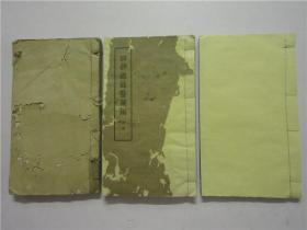 白纸线装本《四部总录医药编》上中下三册全