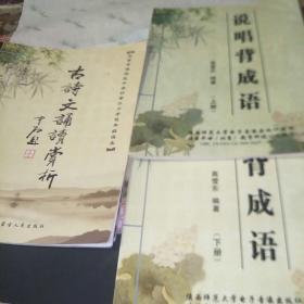 说唱背成语(上下)+古诗文诵读赏析(小学低、中、高)5本合售