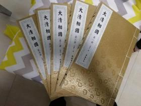 王跃文签名钤印   大清相国 线装 宣纸