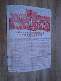 中国共产党第九次全国代表大会主席团秘书处新闻公报