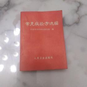 文革版有毛主席手书题词《常见病验方》红封 品佳