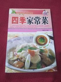四季家常菜  中国戏剧出版社