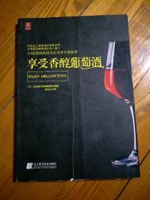 享受香醇葡萄酒