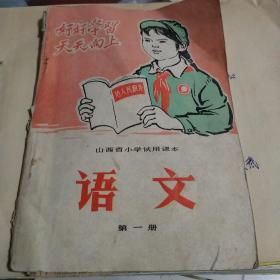 山西省小学试用课本 语文 第一册