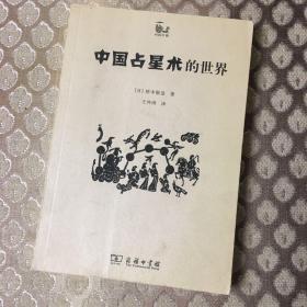 中国占星术的世界