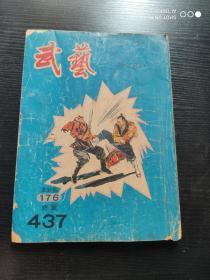 武艺周刊  革新号 176期   总号  437期