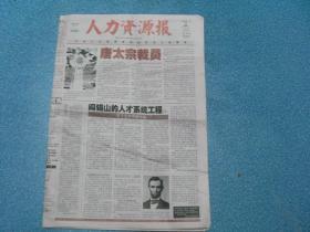 <<人力资源报>>人力资源报社出版.总第887期.旧闻副刊.2008年1月12日发行.星期六刊第04期.本期4开16版全.