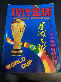现代体育星(1994.2期)球大战94年世界杯特刊