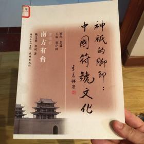 神祇的脚印 中国符号文化·建筑卷:南方有台