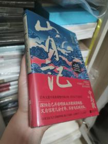 """山月记(日本文豪中岛敦重塑中国古典书写东方""""变形记"""")"""
