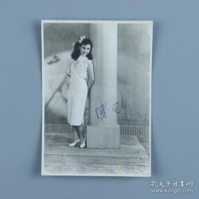 【著名早期影星 陈云裳 签名黑白照片 一枚 】尺寸10*7厘米,经典造型!