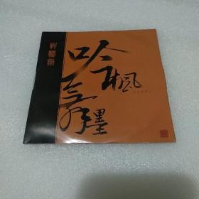 轩辕剑 音乐辑 DOMO 光盘1张【没拆封,品如图】