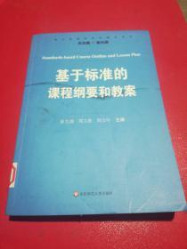 基于标准的评价研究丛书:基于标准的课程纲要和教案