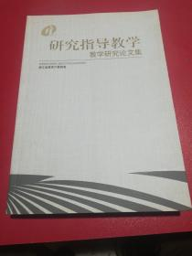 研究指导教学:教学研究论文集