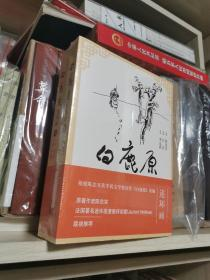 (包邮)白鹿原连环画   李志武绘