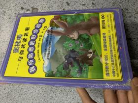 窦桂梅与你共读名著:我所熟悉的野生动物.