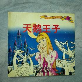 天鹅王子(彩图世界经典童话故事)