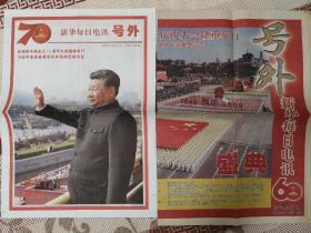 国庆60周年 国庆70周年 新华每日电讯号外 合售