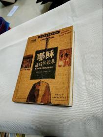耶稣最后的法老:揭示西方文明的真实历史