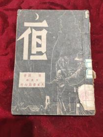 夜(1947年11月初版)五幕剧