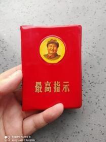 文革:毛主席笑眯眯彩色封面《最高指示》红宝书