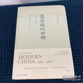 追寻现代中国:1600-1949