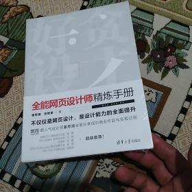 全能网页设计师精炼手册(全新塑封未拆)