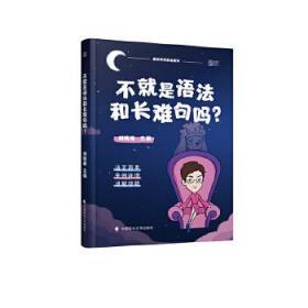 【正版】不就是语法和长难句吗? 刘晓艳