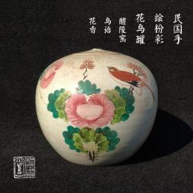 民国醴陵窑手绘粉彩花鸟西瓜罐保真包老茶楼会所古玩装饰收藏摆件