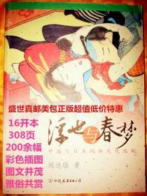 浮世与春梦  中国与日本的性文化比较