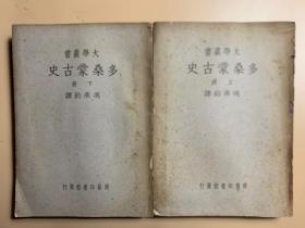 多桑蒙古史(上、下册)