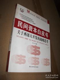 民间资本白皮书 关于西部大开发的战略思考