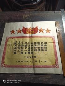 红色收藏——1958年广东工学院《以钢为纲》学生奖状