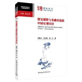 修复调整与基础再造的中国宏观经济