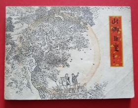 """山乡巨变(贺友直""""获奖""""作品)第一册"""