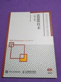 SDH技术 第3版【正版全新未阅】