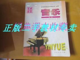 全日制普通高级中学教科书(必修)音乐 全一册
