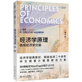 经济学原理第八版