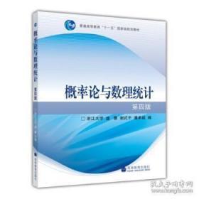 概率论与数理统计 浙江大学