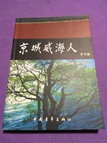 京城威海人【正版!此书籍未阅】