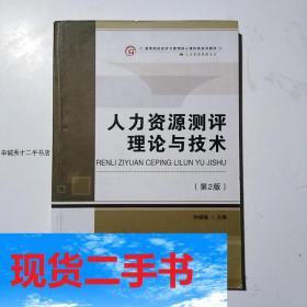 【现货】人力资源测评理论与技术(第2版)/高等院校经济民管理核